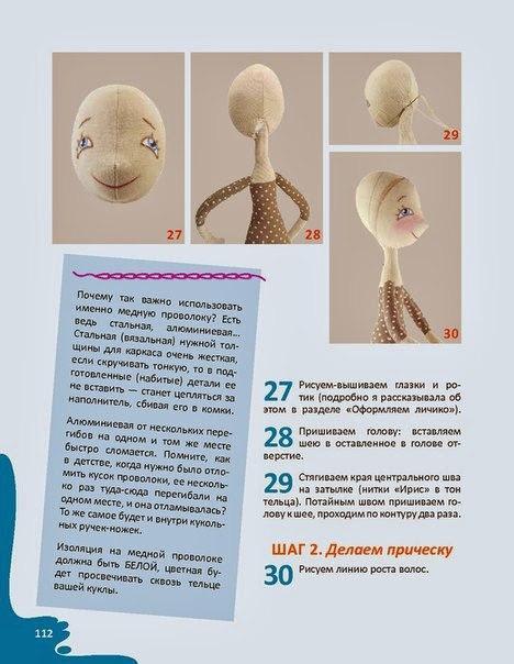 кукла ручной работы, авторская кукла, текстильная кукла своими руками, выкройка текстильной куклы